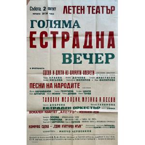"""Оригинален винтидж плакат на """"Голяма естрадна вечер"""""""