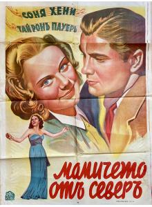 Оригинален винтидж плакат на американски игрален филм | Момичето от север
