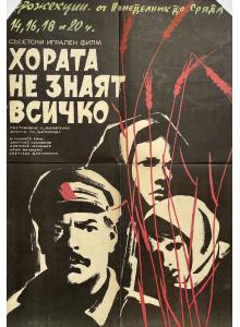 Оригинален винтидж плакат на съветски игрален филм |  Хората не знаят всичко
