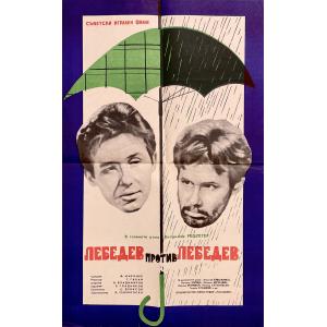 Оригинален винтидж плакат на съветски игрален филм | Лебедев против Лебедева