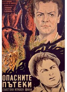 Оригинален винтидж плакат на съветски игрален филм | Опасните пътеки