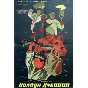 Оригинален винтидж плакат на съветски игрален филм | Володя Дубинин