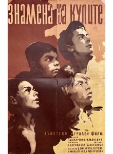Оригинален винтидж плакат на съветски игрален филм | Знамена на кулите