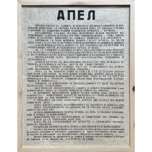 """Рамкиран апел """"Български съюз за етика в отношенията ни към животните"""""""