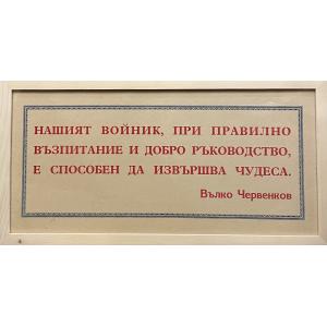 Рамкиран винтидж социалистически лозунг | Вълко Червенков