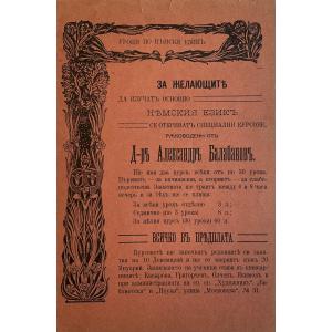 Винтидж брошура за уроци по немски език | Александър Балабанов