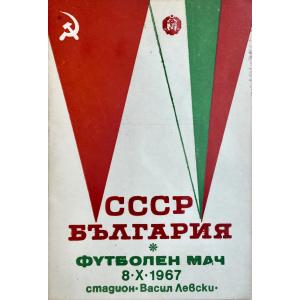 Винтидж книга Футболен мач | СССР - България 1967г.