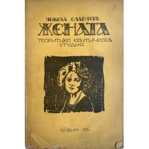 "Винтидж книга ""Жената"" Теоретико-критическа студия | Никола Славчев 1926г."
