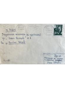 Винтидж писмо до Националния комитет за трезвеност | 2 юни 1969г.