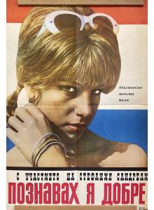 Винтидж плакат на италиански игрален филм | Познавах я добре (Lo la conoscevo bene)