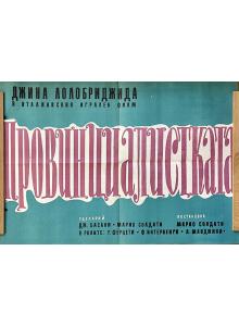 Винтидж плакат на италиански игрален филм | Провинциалистката
