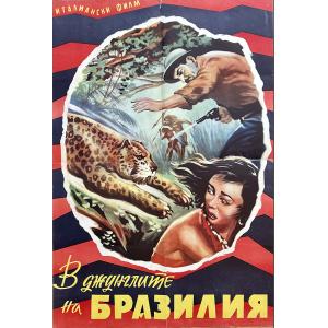 Винтидж плакат на италиански игрален филм | В джунглите на Бразилия