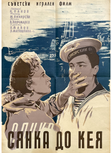 Винтидж плакат на съветски филм | Сянка до кея