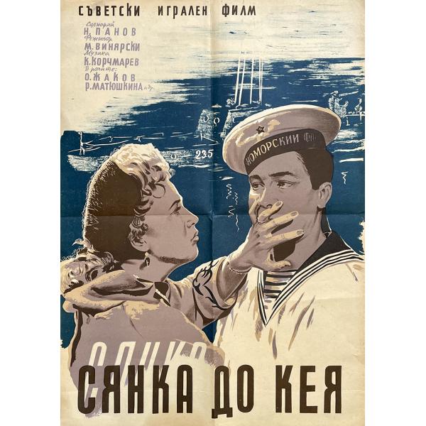Винтидж плакат на съветски филм | Сянка до кея 1
