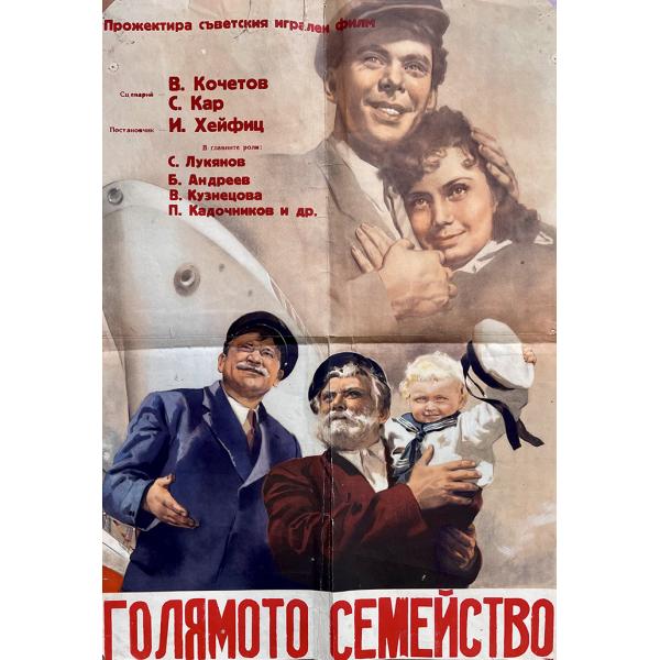 """Винтидж плакат на съветски игрален филм   """"Голямото семейство"""" – 1954 г. 1"""