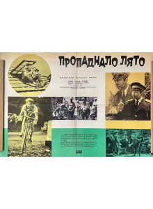 Vintage poster| Пропаднало лято