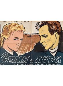 Винтидж плакат на съветски игрален филм | Земя и хора