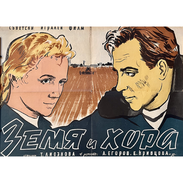 Винтидж плакат на съветски игрален филм   Земя и хора 1