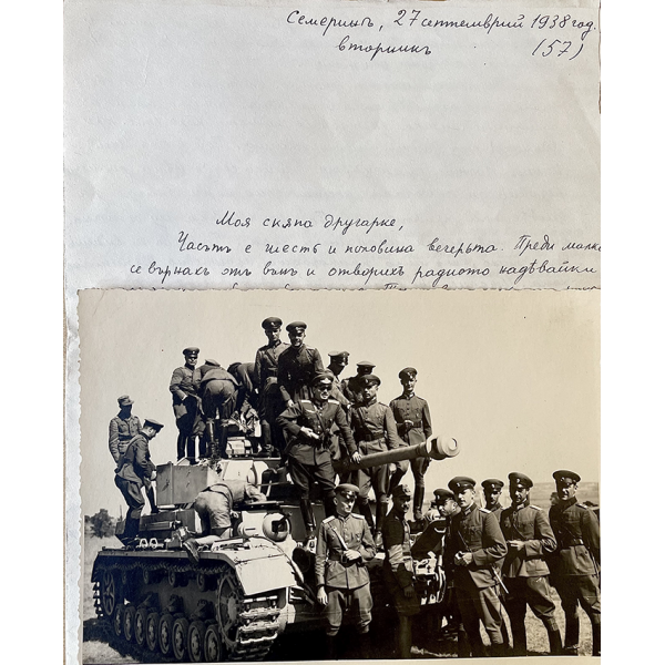 Писмо и снимка на български войник до неговата любима | 1938г. 1