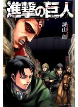 Манга на японски | Attack On Titan Japanese vol.05