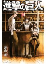 Манга на японски | Attack On Titan Japanese vol.14