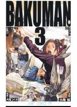 Манга на японски   Bakuman vol.03