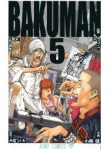 Манга на японски   Bakuman vol.05