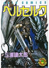 Манга на японски | Berserk vol.03