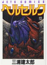 Манга на японски | Berserk vol.12