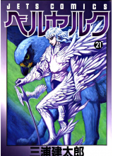 Манга на японски | Berserk vol.21