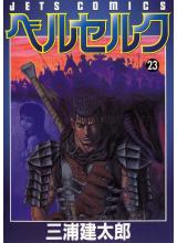Манга на японски | Berserk vol.23