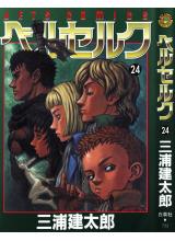 Манга на японски | Berserk vol.24