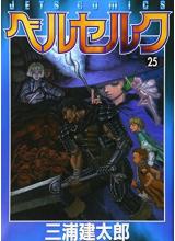 Манга на японски | Berserk vol.25