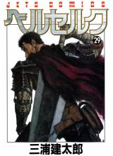 Манга на японски | Berserk vol.29