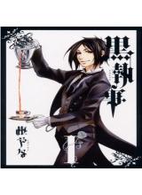 Манга на японски | Black Butler Japanese vol.01