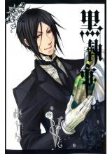 Манга на японски | Black Butler Japanese vol.05