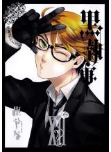 Манга на японски | Black Butler Japanese vol.12