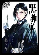 Манга на японски | Black Butler Japanese vol.15
