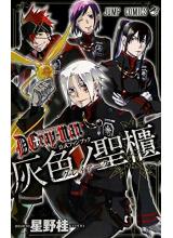 Манга на японски | D. Gray Man Japanese Fan Book