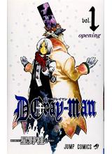 Манга на японски | D. Gray Man Japanese vol.01
