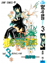 Манга на японски | D. Gray Man Japanese vol.03