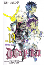Манга на японски | D. Gray Man Japanese vol.19