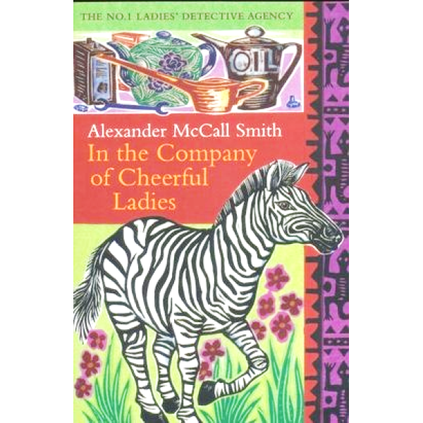 Alexander McCall Smith | In The Company Of Cheerful Ladies 1