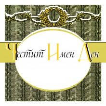 Поздравителна картичка Имен Ден Джентълмен