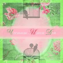 Поздравителна картичка Честит Имен Ден Дами