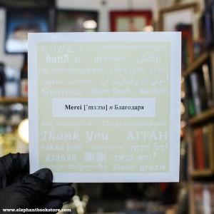 Поздравителна картичка Merci