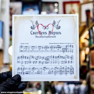 Поздравителна картичка Сватбенъ Маршъ
