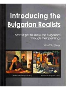 Introducting the Bulgarian Realists