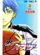Манга на японски | Kuroko's basketball vol.10