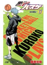 Манга на японски | Kuroko's basketball vol.17